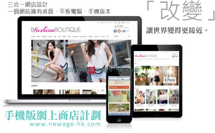 手機版網上商店