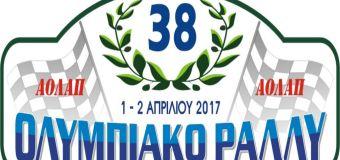 Οι συμμετοχές του 38ου Ολυμπιακού Rally