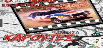 """Οι συμμετοχές του 3ου Rally Sprint ΑΣΜΑ """"Γιώργος Μοσχούς"""""""