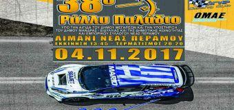 Οι συμμετοχές του 38ου Rally Παλάδιο