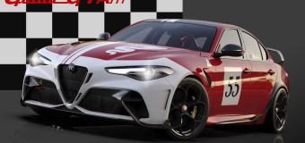 Οι ειδικοί χρωματισμοί των Alfa Romeo Giulia GTA και GTAm