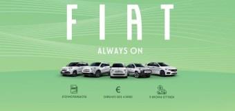 Δύο νέα χρηματοδοτικά προγράμματα από τη Fiat