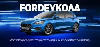 Νέο χρηματοδοτικό πρόγραμμα της Ford
