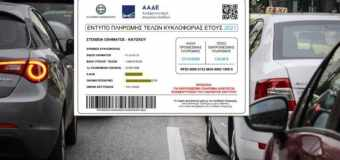 Παράταση για την πληρωμή των Τελών Κυκλοφορίας έως την 1 Μαρτίου