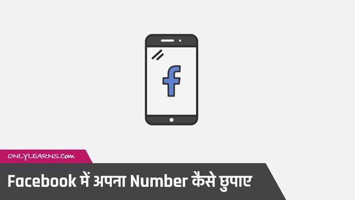 facebook-me-number-kaise-chupaye