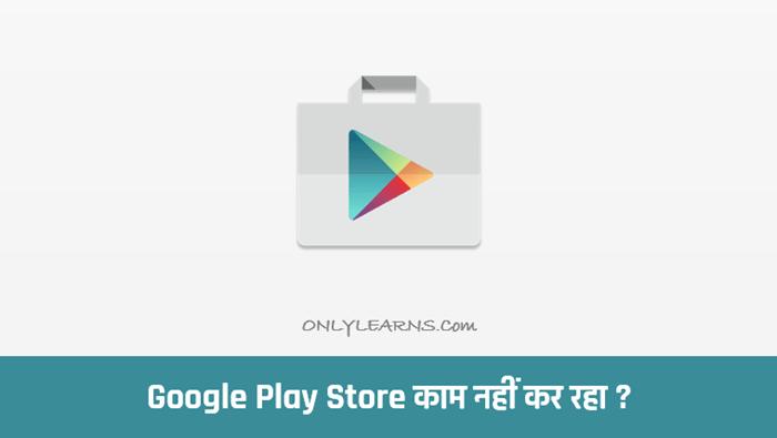 Google-Play-Store-nahi-khul-raha