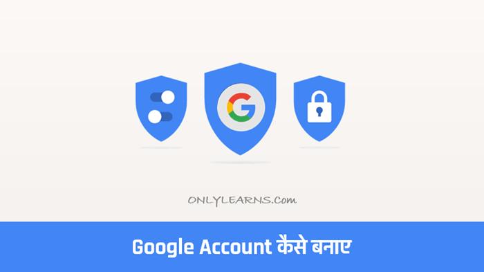 Google-account-kaise-banaye