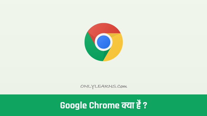 Google-chrome-kya-hai