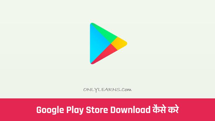 Google Play Store Download और Install कैसे करें