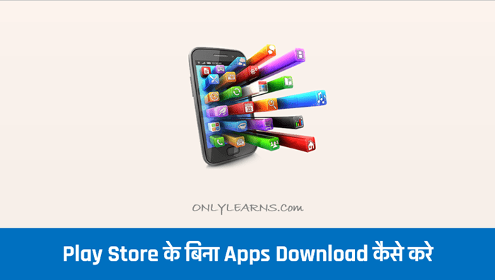without-play-store-apps-download-kaise-kare