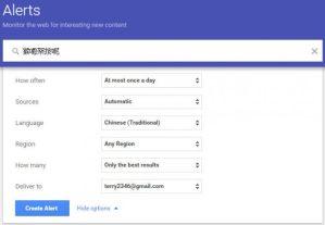 用google快訊觀察每天有多少人在討論你的網站