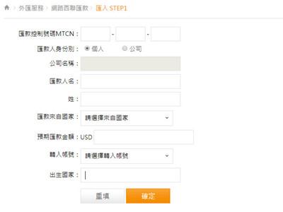 adsense京城銀行西聯匯款失敗問題排除記錄-2017.08.24
