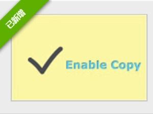 [chrome]解除網頁鎖右鍵的限制~Enable Copy