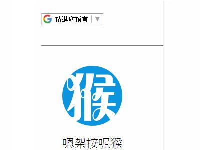google網站翻譯工具,讓網站可以自動翻譯成103國語言