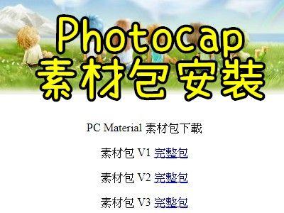 Photocap素材太少,加裝官方的素材包吧!變化多更多!