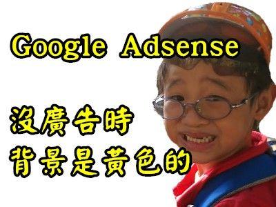Google Adsense沒廣告的時候,背景是黃色的,怎麼移除