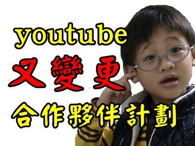 youtube變更YouTube 合作夥伴計劃門檻……好高啊!