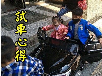 BMW(HZL)-A988搖控電動四輪車試駕心得