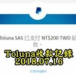 收到調查網Toluna的第一次款項~2018.07.16