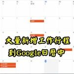 怎麼在google日曆中大量新增工作行程