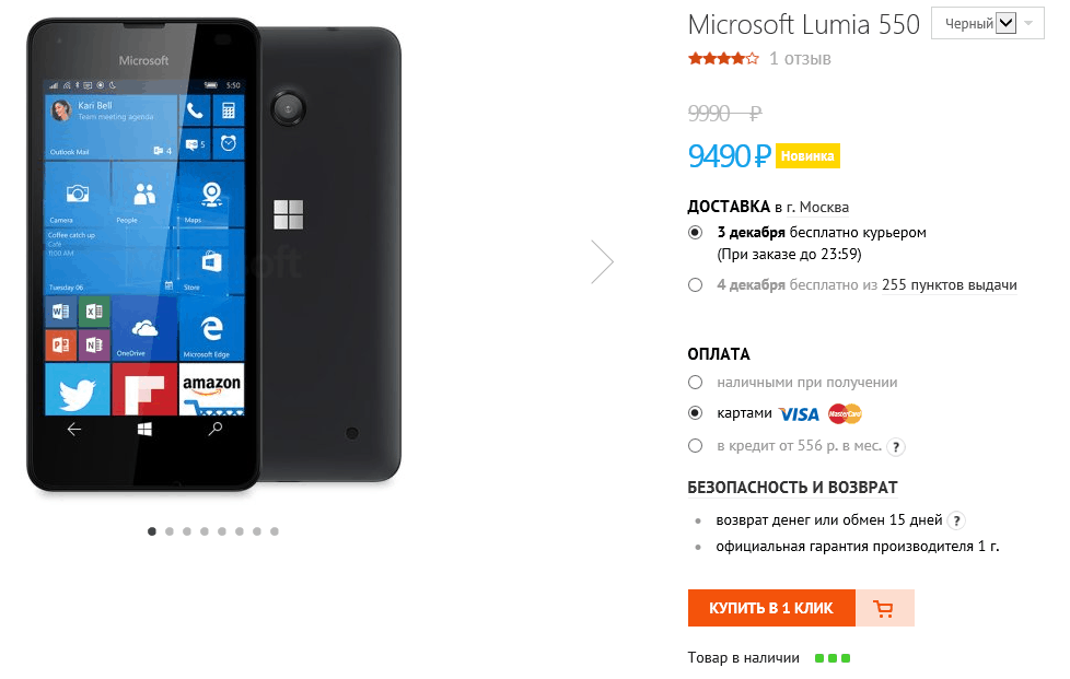 Lumia 550 Russia