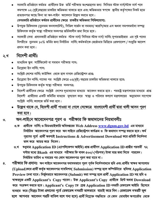 BSC in Nursing Admission Circular 2020 Page 2