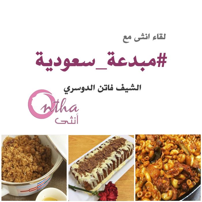 مبدعة سعودية فاتن الدوسري