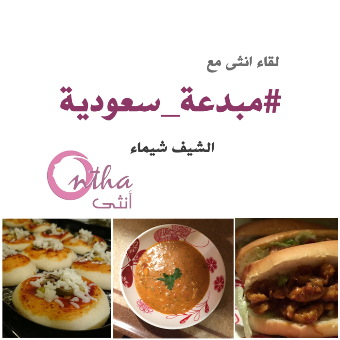مبدعة سعودية صورة شيماء