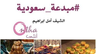 مبدعة سعودية صورة أمل ابراهيم