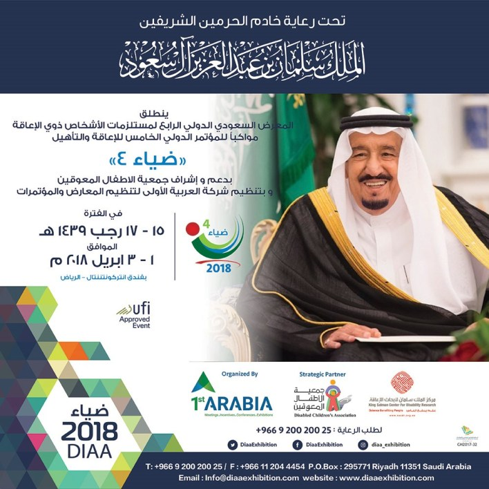 المعرض السعودي الدولي الرابع لمستلزمات الأشخاص ذوي الإعاقة – ضياء 4