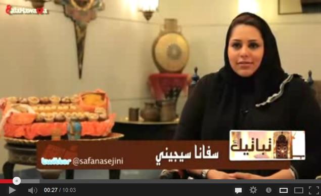 فيديو: تباتيك مع سفانة سجيني