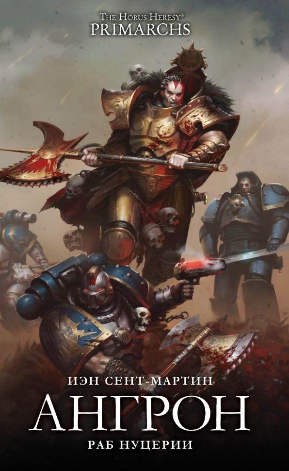 Купить книгу Warhammer 40000. Ангрон. Раб Нуцерии недорого ...
