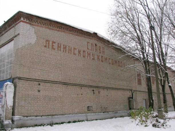 "Стадион ""Темп"", Сергиев Посад"