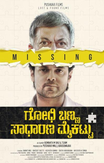 gbsm-poster-new