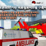 건국대병원 리눅스 전환 사례 발표자료