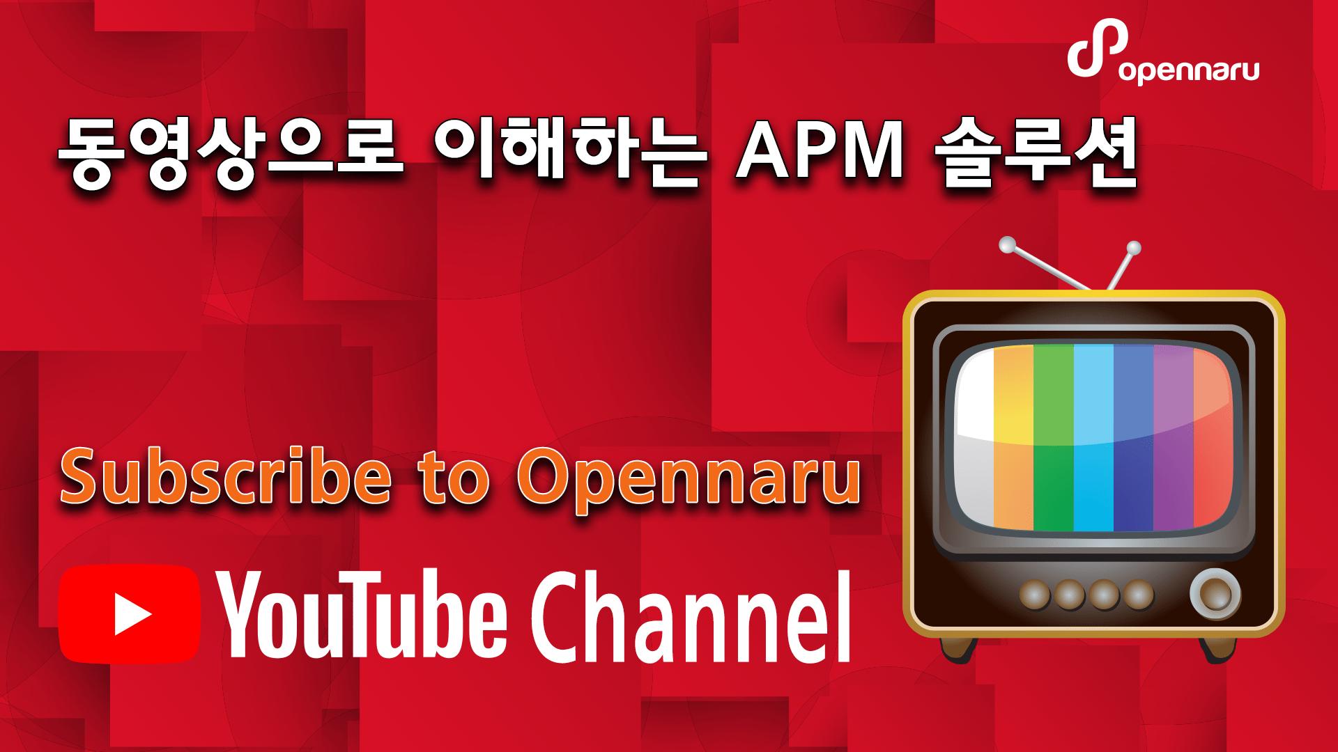 APM 솔루션 소개