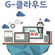 G클라우드 소개