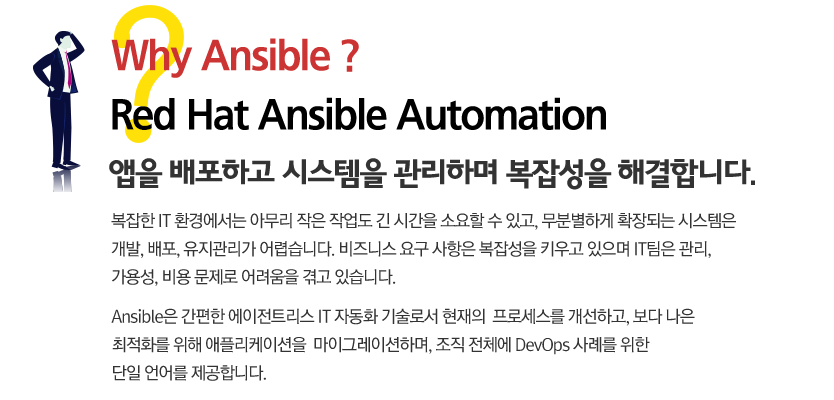 Ansible 필요성
