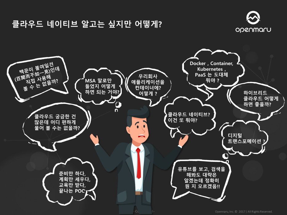 클라우드 네이티브 세미나 비대면 ( 쿠버네티스 )