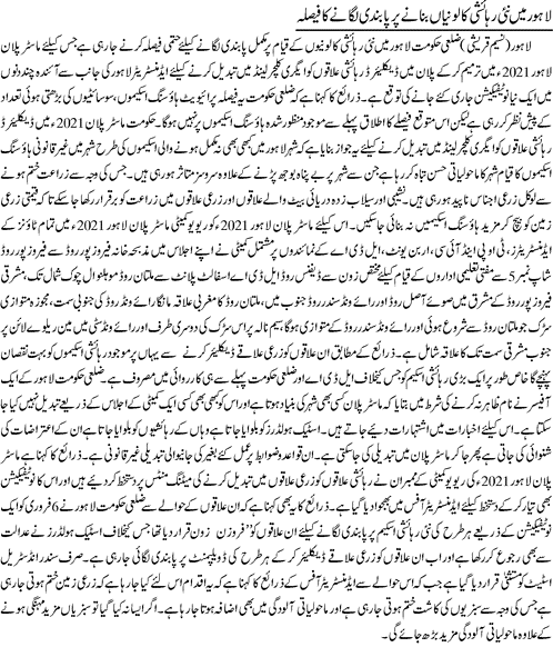real estate news lahore