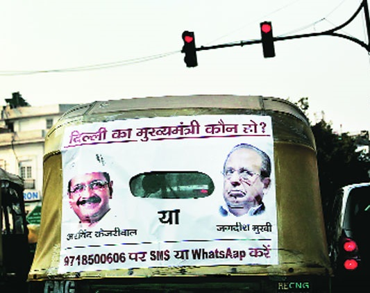Fake poster by AAP