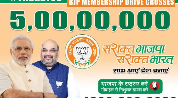 Missed call to BJP