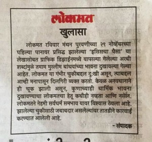 Apology by Lokmat