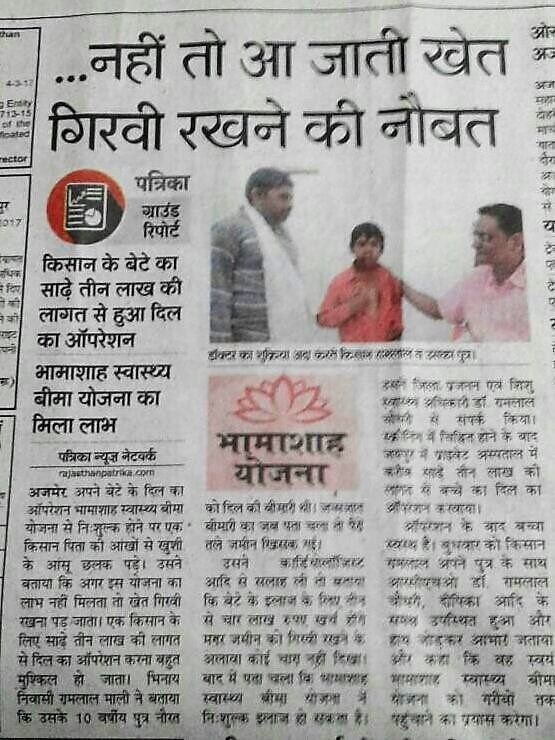 newspaper clipping about Bhamashah