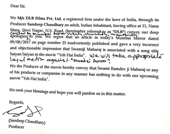 Apology to Baba Ramdev