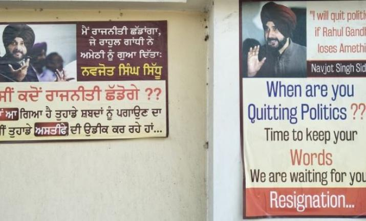 Sidhu's rant comes back to haunt: Posters in Ludhiana ask him to keep his promise of quitting politics if Rahul Gandhi loses Amethi - Opindia News