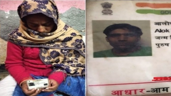 Alok Tiwari's family lives in poverty. He was a worker in a local cardboard factory. His Aadhar card is the only photograph Kavita Tiwari has of her husband.