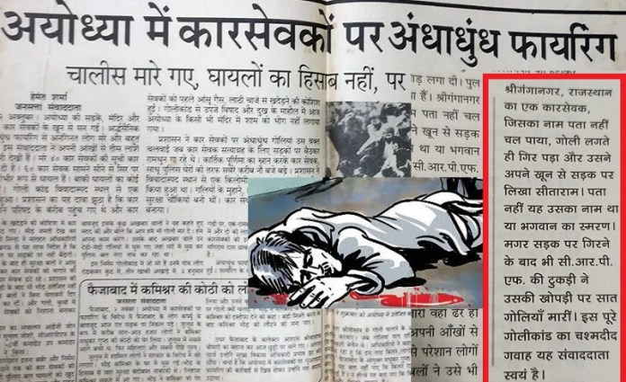 The struggle for the Ram Janmabhoomi has claimed the lives of countless Karsevaks