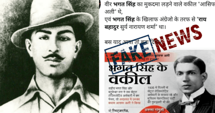 Fact Check of whether a Muslim lawyer represent Bhagat Singh and if an RSS supporter fought for the British