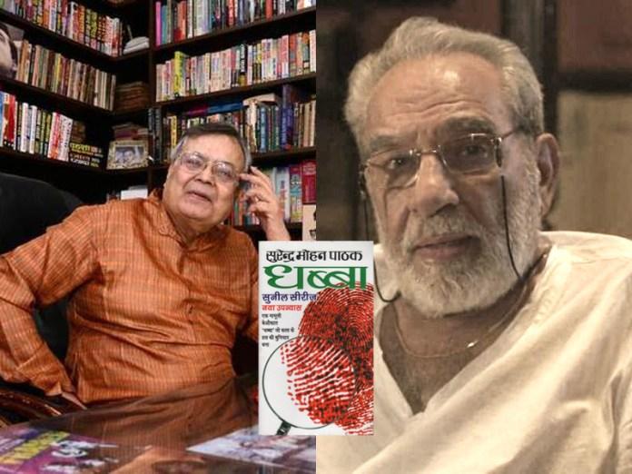 Surender Mohan Pathak